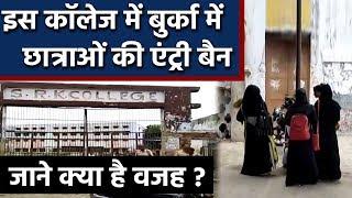 Firozabad के SRK College में Girls Student के Burqa पर क्यों लगा Ban ?   वनइंडिया हिंदी