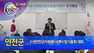 (사)연천군자원봉사센터 정기총회 개최