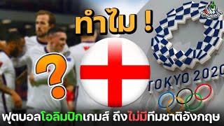 ทำไมฟุตบอลโอลิมปิกเกมส์ ถึงไม่มีทีมชาติอังกฤษ !!?