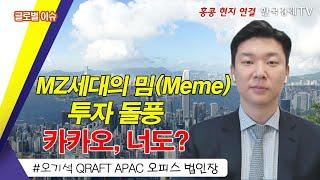 MZ세대의 밈(Meme) 투자 돌풍. 카카오 너도?  …