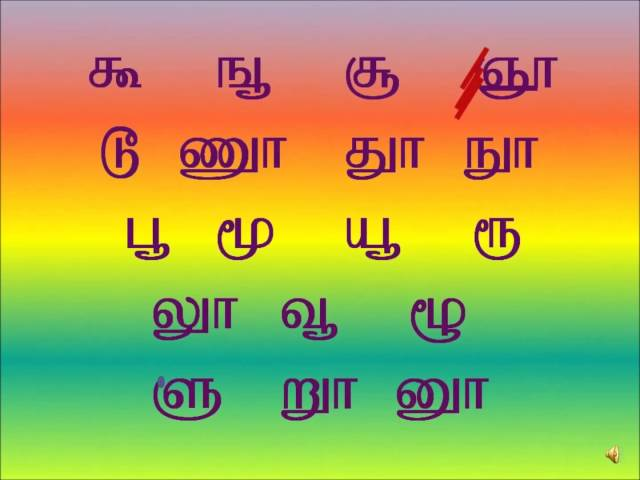 UYIRMEI Eluthukkal Tamil  OOOO varisai (உயிர்மெய் எழுத்துக்கள்