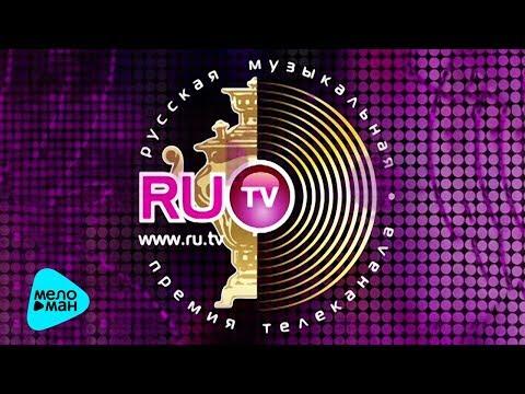 Лучшие Песни RUTV -  Русская Музыкальная Премия телеканала RUTV - 2011