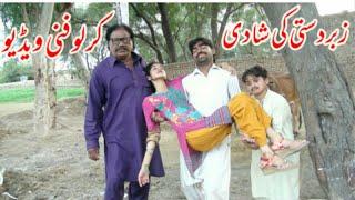Zabardasti Ki Shaadi | Funny Clips | New Story 2021 | Moral Story Emotional | Manzoor Kirlo Jugni TV