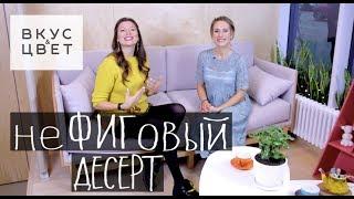 НеФИГовый десерт   raw   vegan   рецепт от Вкус&Цвет