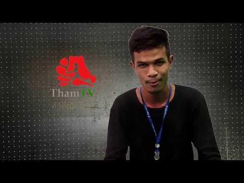 ThamTV EP 40 นักเรียนเครือข่ายบูรณาการอิสลามฝึกงานยาตีมทีวี