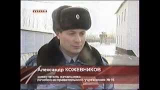 Видеосвидание в ИК-16 (Телеканал ТВН)