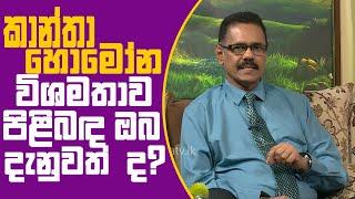 Piyum Vila | කාන්තා හොමෝන විශමතව පිළිබඳ ඔබ දැනුවත් ද? | 10-01-2019 | Siyatha TV Thumbnail