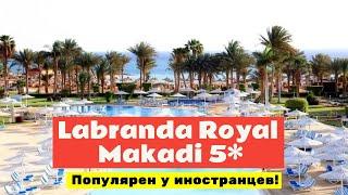Обзор отеля Labranda Royal Makadi 5 в Хургаде Египет
