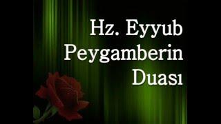 Hz. Eyyub Peygamberin Duası