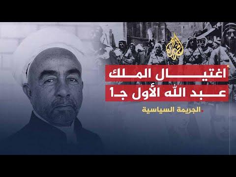 الجريمة السياسية إغتيال الملك عبدالله الأول ج1 Youtube
