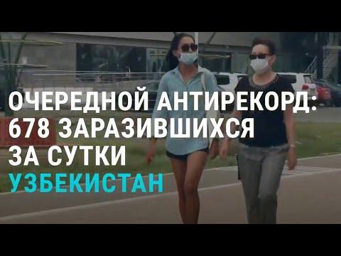 Антирекорд Узбекистана и надежда Казахстана | АЗИЯ | 28.07.20