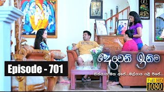 Deweni Inima | Episode 701 15th October 2019 Thumbnail