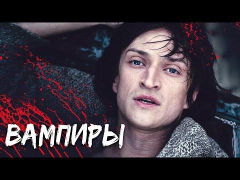 Таинственный фильм! 'ВАМПИРЫ' Триллер Русские детективы Мистика - Видео онлайн