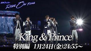 King u0026 Prince RIDE ON TIME 特別編 1月24日(金)24:55~!