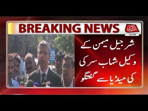 Karachi: Sharjeel Memon's Lawyer Shahab Sarki Talks to Media