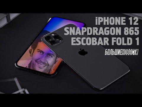Новый флагман Qualcomm, маленький IPhone 12 и смартфон от Эскобара - БОЛЬШИЕ НОВОСТИ