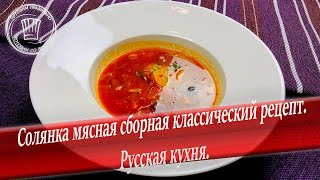Солянка мясная сборная классический рецепт. Русская кухня. РЕЦЕПТ очень вкусной СОЛЯНКИ.