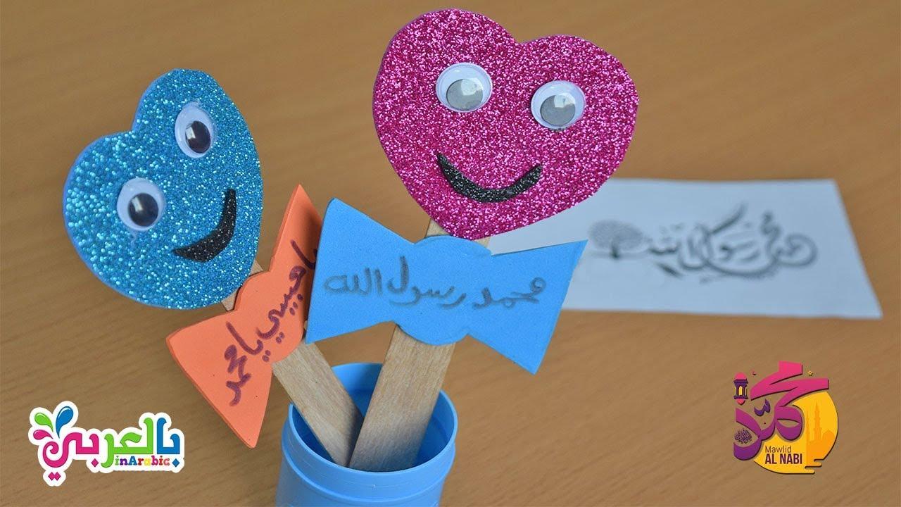 aee67cd74dd75 صنع قلب هدية توزيعات للروضة - افكار توزيعات للمولد النبوي للاطفال ...