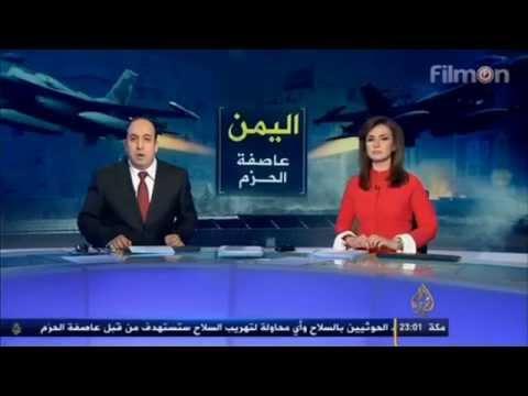 Al Jazeera Hasad Al Yawm (= la récolte du jour) (20:00 GMT) (16 Avril 2015)