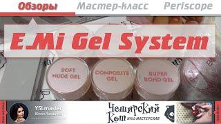 Обзор - EMi Gel System Video