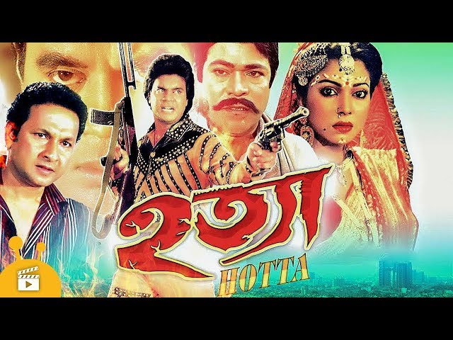 Hotta - হত্যা | Bangla Movie | Ilias Kanchan, Bapparaj, Diti, Aruna Biswas