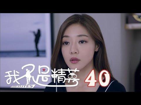我不是精英 | I'm Not An Elite 40【TV版】(雷佳音、鄧家佳、莫小棋等主演)