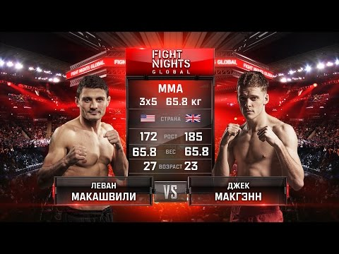 Леван Макашвили vs. Джек МакГэнн / Levan Makashvili vs. Jack McGann