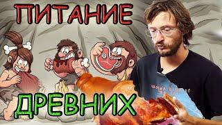 Дробышевский Станислав. Ответы на вопросы №1. О питании древних...