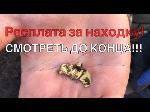 """Золотая находка """"ЧК"""" и мгновенная расплата!"""