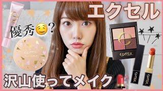 【プチプラ】エクセルのコスメ多めメイク♡プチプラ縛りメイク!限定コスメレビュー!