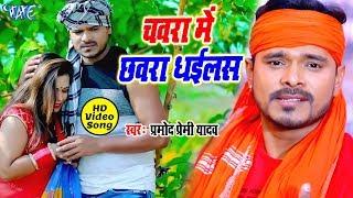 देहाती धोबी गीत #Pramod Premi Yadav #Video - चवरा में छवरा धईलस    Superhit Dhobi Geet 2020