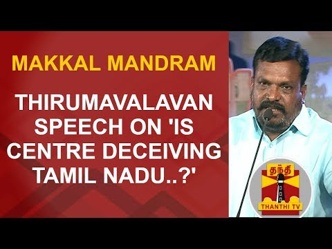 Thirumavalavan Speech on 'Is Centre Deceiving Tamil Nadu..?' | Makkal Mandram | Thanthi TV
