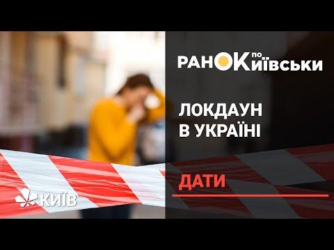Телеканал Київ: Уряд назвав точні дати і правила нового локдауну в Україні
