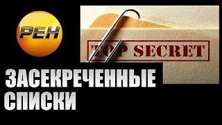День засекреченных списков. Катастрофы правда о которой молчат - 08.01.2018