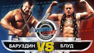 ВИКТОР БЛУД VS МАКСИМ БАРУЗДИН! КРУШИМ, РВЕМ И ЛОМАЕМ! VORTEX SPORT BATTLE № 31