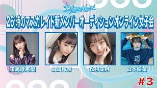 26時のマスカレイド新メンバーオーディションオンライン女子会#3