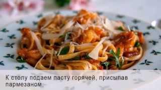 Паста с креветками и острым соусом