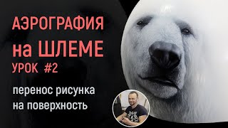 Рисование белого медведя - Часть 2. Аэрография на шлеме! Уроки аэрографии для начинающих!
