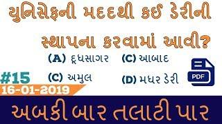 Talati Online Test in gujarati (ગુજરાતી)  Most IMP Questions And Answer   Gk Gujarati - Part 15