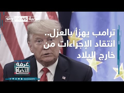 ترامب يهزأ بالعزل.. انتقاد الإجراءات من خارج البلاد  - نشر قبل 56 دقيقة