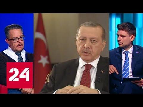 Эксперт о военной операции Турции в Сирии - Россия 24