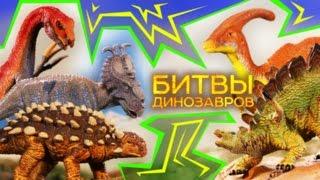 Травоядные динозавры [ Мега Дино-Профайл ] ⚔ БИТВЫ ДИНОЗАВРОВ | Документальный фильм Про Динозавров