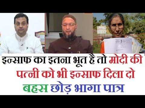 बहस छोड़ भागा पात्र Narender Modi KI Wife Ko Bhi Insaaf Dila Do 3 Talak