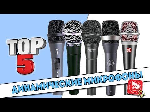 Как выбрать вокальный микрофон