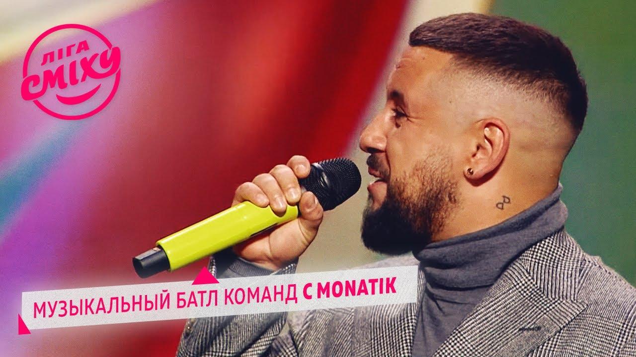 Вечериночка на карантиночке - Музыкальный батл команд с MONATIK | Полуфинал Лиги Смеха 2020