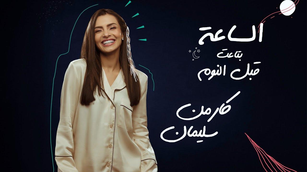 Carmen Soliman - El Sa3a Bta3t Abl El Noum | كارمن سليمان - الساعة بتاعت قبل النوم