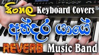 badulla reverb music band   andara yaye wew thawulle   keyboard cover