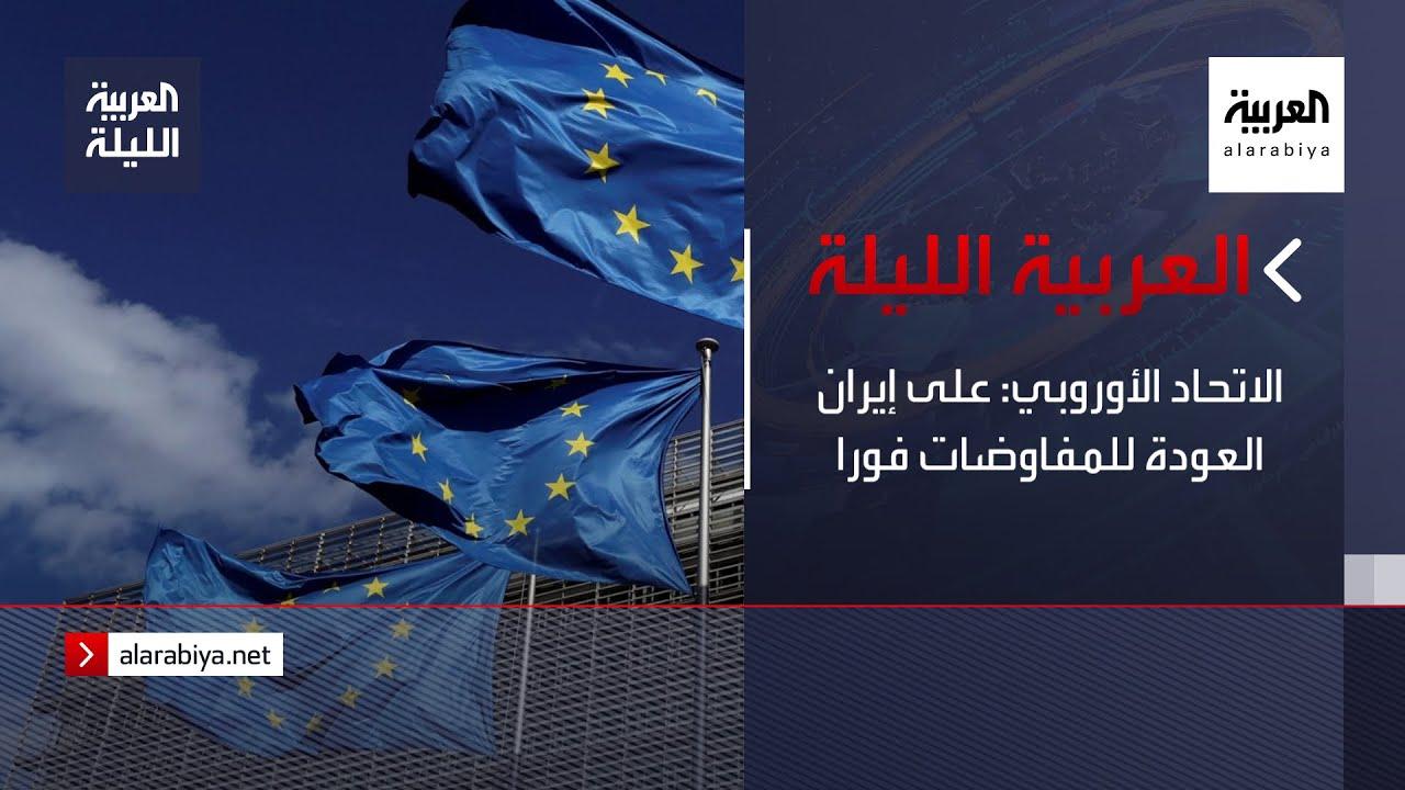 نشرة الصباح |  الاتحاد الأوروبي: على إيران العودة للمفاوضات فورا  - نشر قبل 4 ساعة