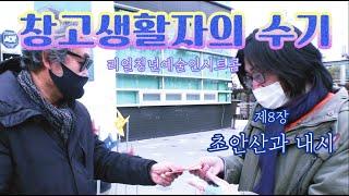웹시트콤 [창고생활자의 수기] 8장 초안산과 내시   The Warehouse Boy Ep.8 (K-sitcom)