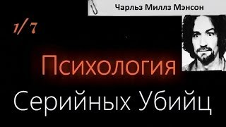 Психология серийных убийц(1/7) Чарльз Миллз Мэнсон